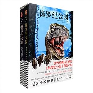 团购:侏罗纪公园2册