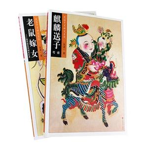 团购:民俗艺术研究系列2册:老鼠嫁女+麒麟送子