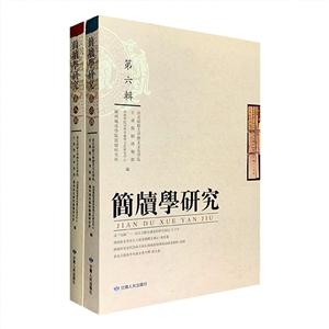 团购:简牍学研究:第6、8辑