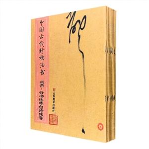 团购:中国古代珍稀法书8册