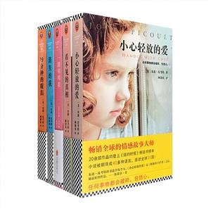 团购:朱迪·皮考特作品5册