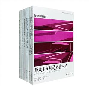 团购:国外文化理论研究丛书6册