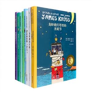 团购:当代外国儿童文学名家经典8册