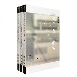 团购:新生代华文作家文库3册