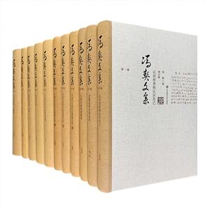 团购:冯契文集11卷