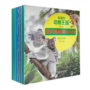 团购:有趣的动物王国美图注音版(两辑全20册)