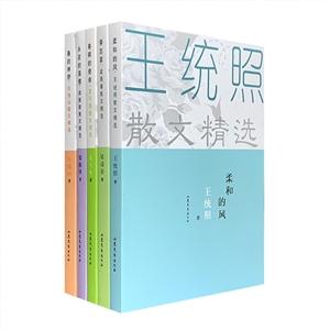 团购:名家散文精选5册