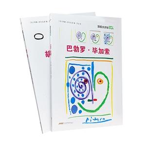 团购:跟着大师学画画2册