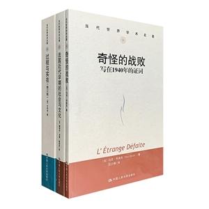 团购:当代世界学术名著3册