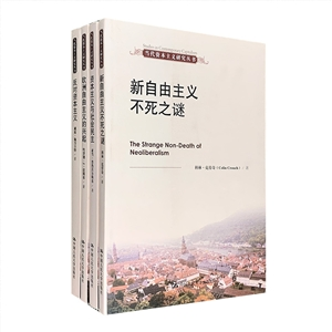 团购:当代资本主义研究丛书4册