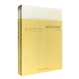 团购:新世纪经典译丛2册