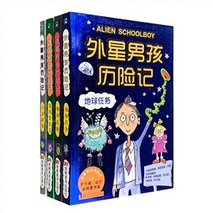 团购:外星男孩历险记全4册