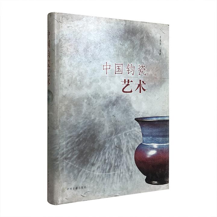 中国钧瓷艺术(两种版本,随机发货一种)