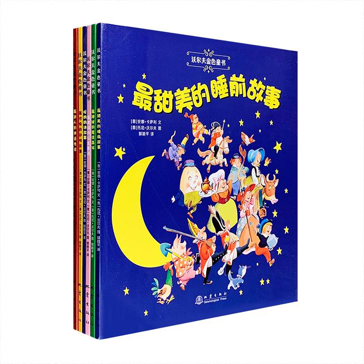 沃尔夫金色童书-(全六册)