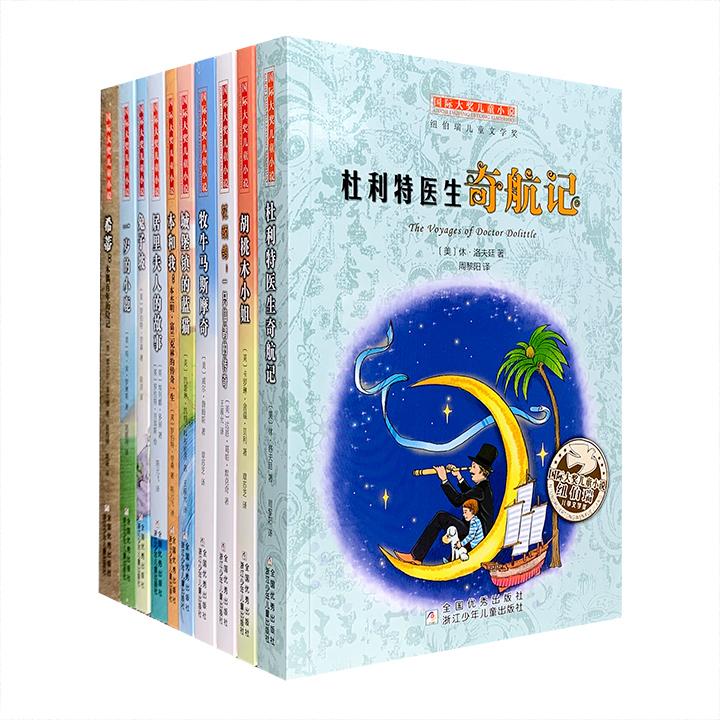 国际大奖儿童小说(全10册)