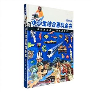 小学生综合百科全书.彩图版