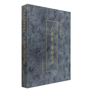 中国古地图辑录:广东省——海南省辑