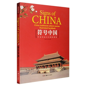 符号中国-中国传统文化精要图鉴