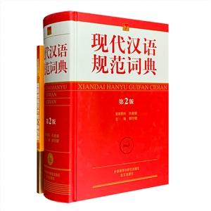 现代汉语规范词典-第2版-[买赠套装]