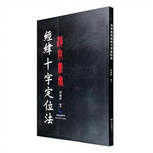汉字书写经纬十字定位法