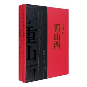 厚重山西-中国作家看山西-(上下册)