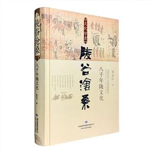陵谷沧桑-八千年陇文化