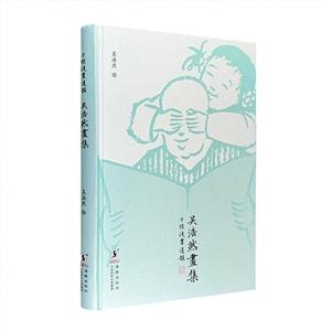 子恺漫画遗韵:吴浩然画集
