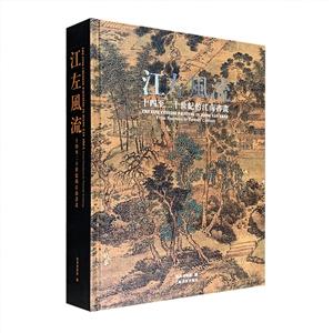 江左风流:十四至二十世纪的江南绘画