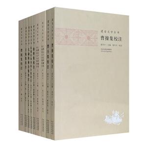 团购:建安文学全书8种