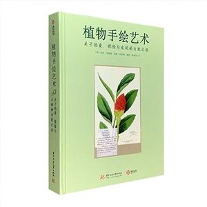 植物手绘艺术:关于热爱、探险与发现的自然之旅