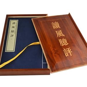 《读风臆评》(一函二册)-木盒