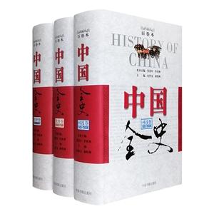团购:中国全史3卷:教育+经济+科技