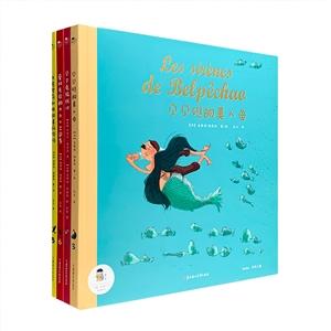 (精)法国女巫奖获得者麦格丽·勒露西作品合集4册