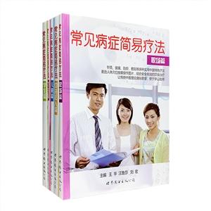 团购:常见病症简易疗法全5册
