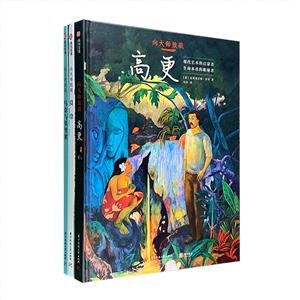 团购:(精)向大师致敬:印象派3册