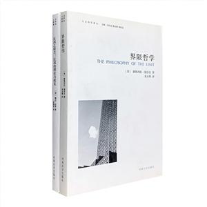 团购:人文科学译丛2册