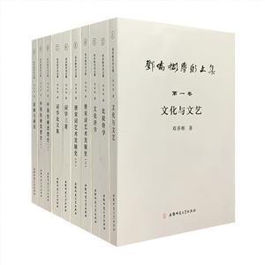 团购:邓乔彬学术文集10卷