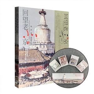回望老北京(赠扑克牌)