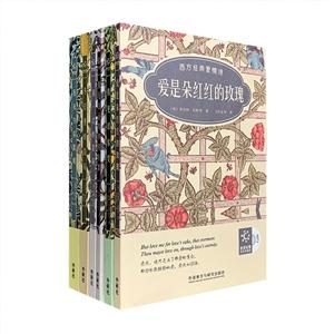 团购:双语诗歌彩绘典藏6册