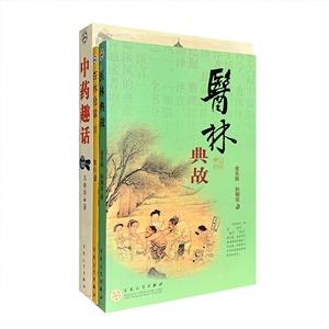 团购:中医药趣话与典故3册