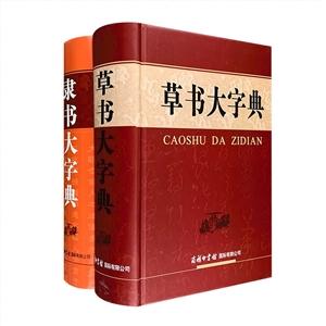 团购:(精)隶书大字典+(精)草书大字典