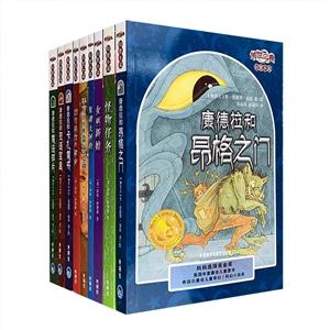 团购:传世今典·幻想小说9册