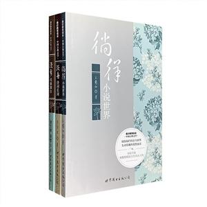团购:通识教育读本·中国古典文学3册