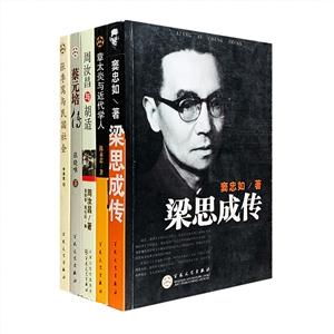 团购:民国名家传5册
