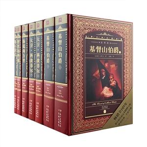 团购:(精)世界文学名著典藏全译本5册