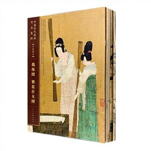 团购:中国历代绘画作品集萃·手卷部分5册