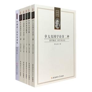 团购:百年国学经典6册