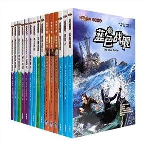 团购:传世今典·冒险小说15册