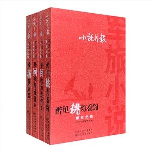 团购:小说月报军旅小说4册