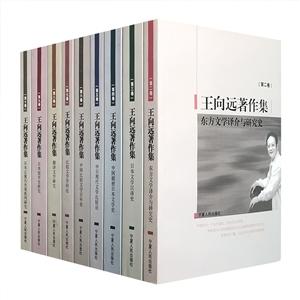 团购:王向远著作集2-10卷